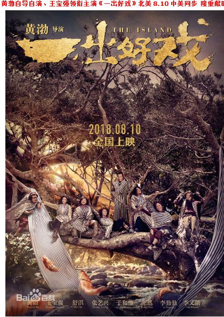 黄渤自导自演、王宝强领衔主演《一出好戏》北美8.10中美同步献映