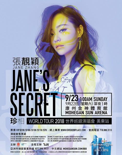 张靓颖阔别六年重返金神 「Jane's Secret珍相」世界巡回演唱会