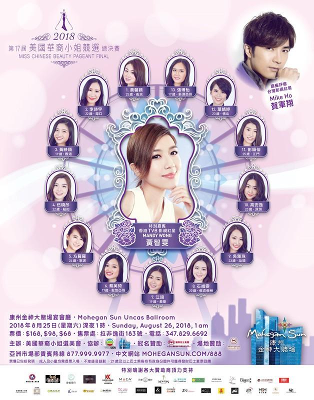 美国华裔小姐总决赛将于金神举行 黄智雯和贺军翔担任特别嘉宾