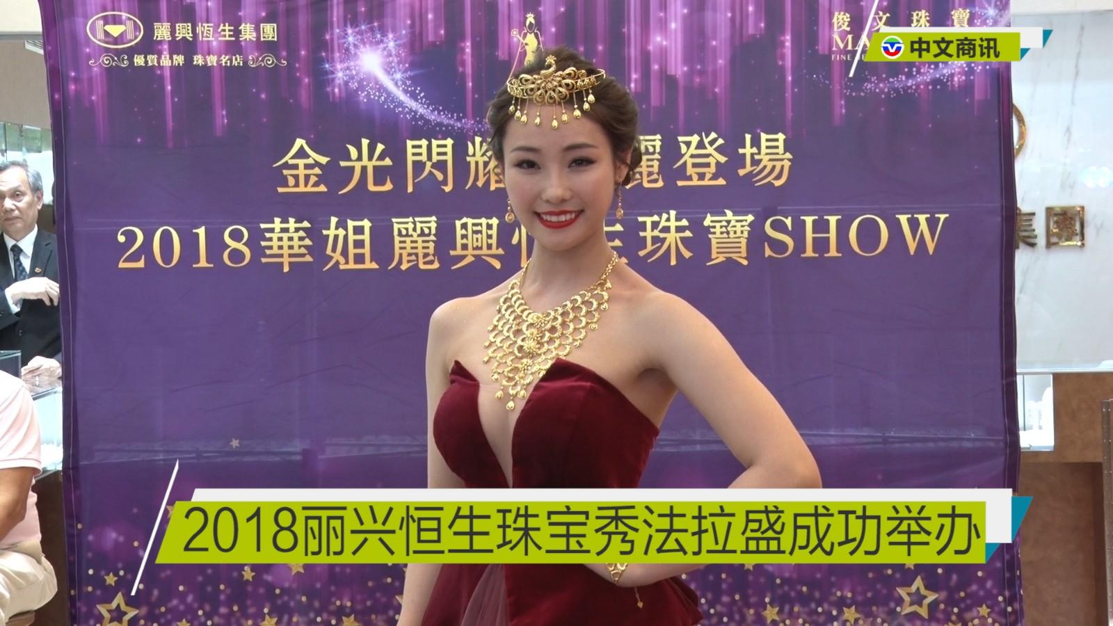 【视频】2018丽兴恒生珠宝秀法拉盛成功举办