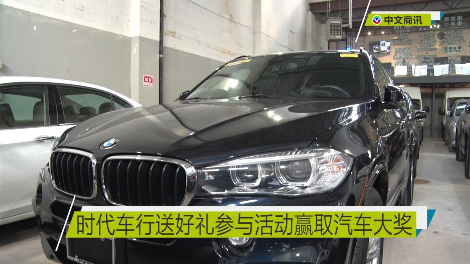 【视频】时代车行送好礼! 参与活动赢取汽车大奖