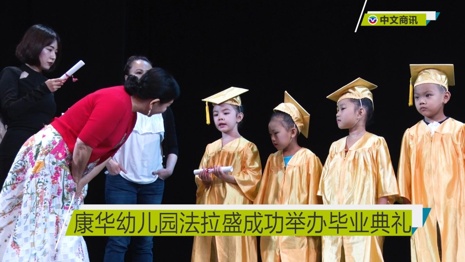 【视频】康华幼儿园法拉盛成功举办毕业典礼
