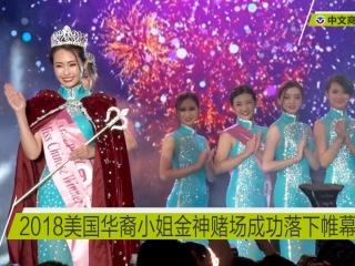 【视频】2018美国华裔小姐金神赌场成功落下帷幕