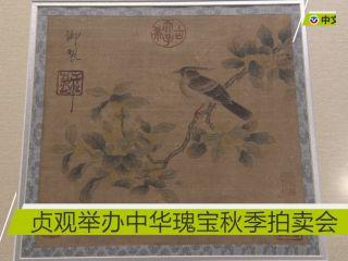 【视频】贞观举办中华瑰宝秋季拍卖会