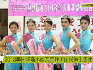【视频】2018美国华裔小姐亲善拜访丽兴恒生集团