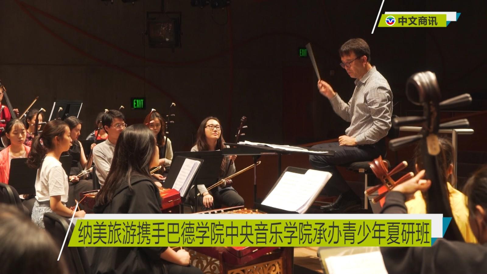 【视频】纳美旅游携手巴德学院中央音乐学院承办青少年夏研班