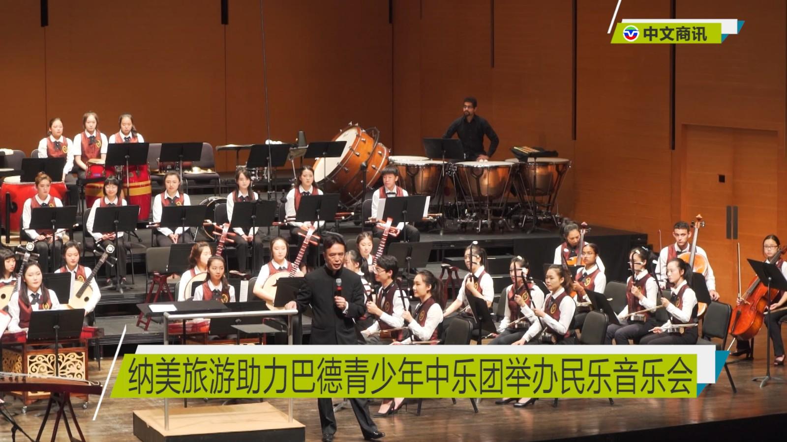 【视频】纳美旅游助力巴德青少年中乐团举办民乐音乐会