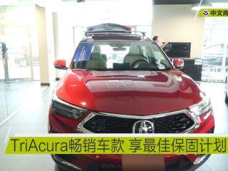 【视频】大纽约地区TriAcura车行推出最新Acura畅销车款