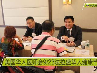 【视频】美国华人医师会9/23法拉盛华人健康节