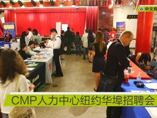 【视频】CMP人力中心召开纽约华埠招聘会