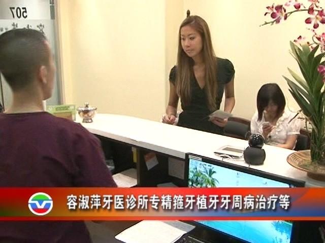 【视频】容淑萍牙医博士专精植牙、箍牙、牙周病治疗等