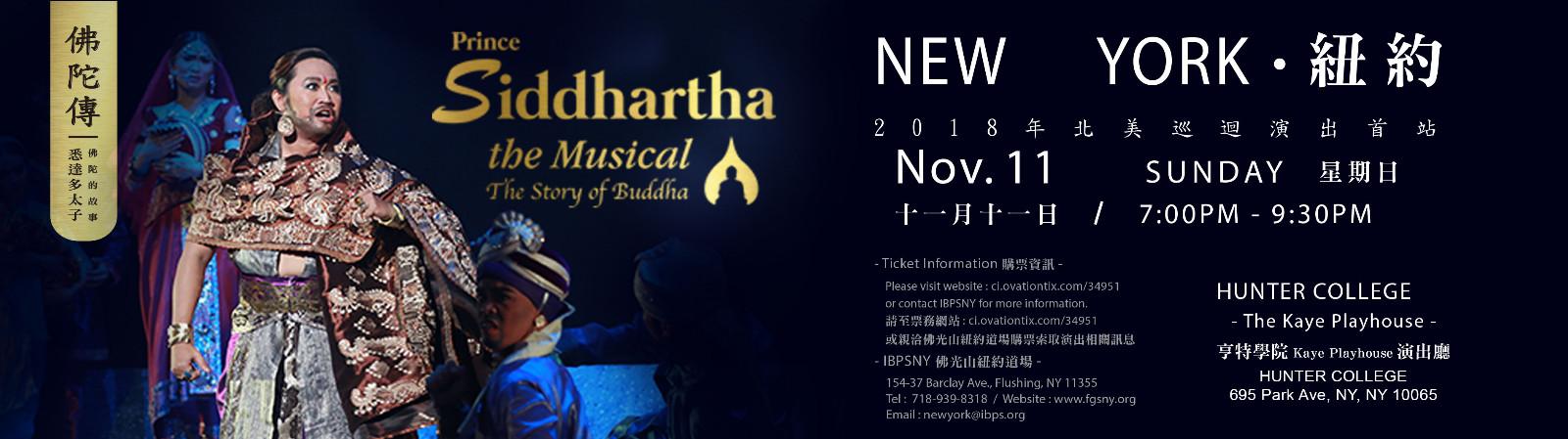 佛陀也会说英文?唱音乐剧?--《佛陀传音乐剧》18年北美巡回演出金秋亨特学院登场