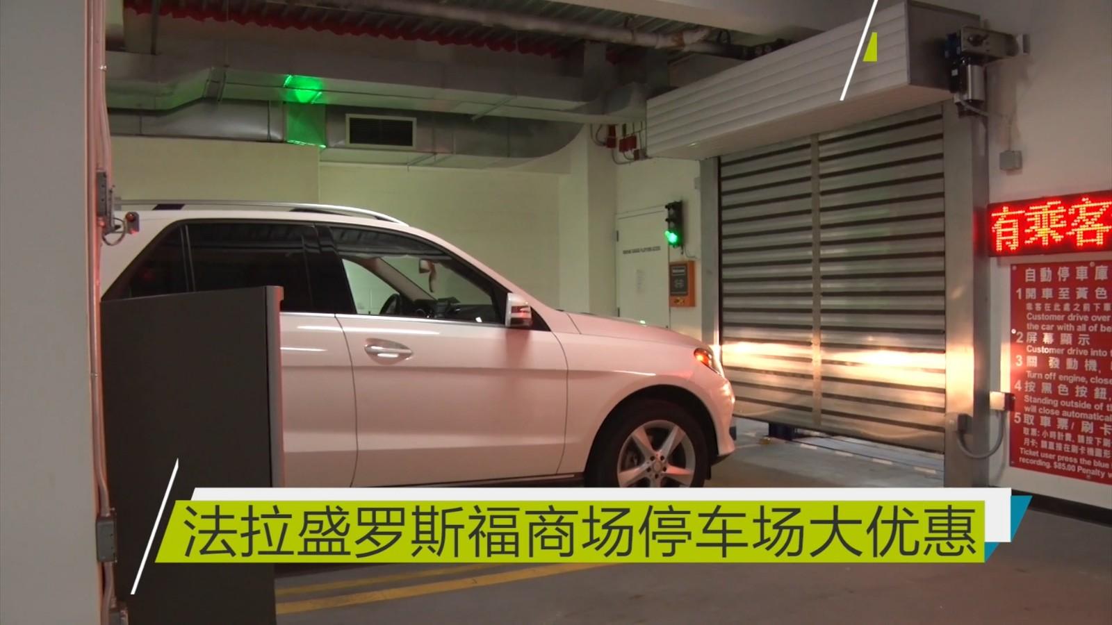 【视频】 法拉盛罗斯福商场停车场大优惠