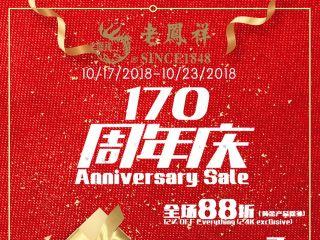 老凤祥170周年庆全场折上折 满额还送大礼!