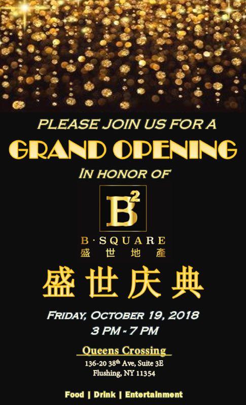 盛世地产B•SQUARE周五下午将有盛大开业典礼欢迎精英加入团队