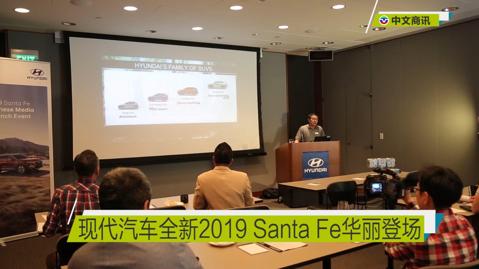 【视频】现代汽车全新2019 Santa Fe华丽登场