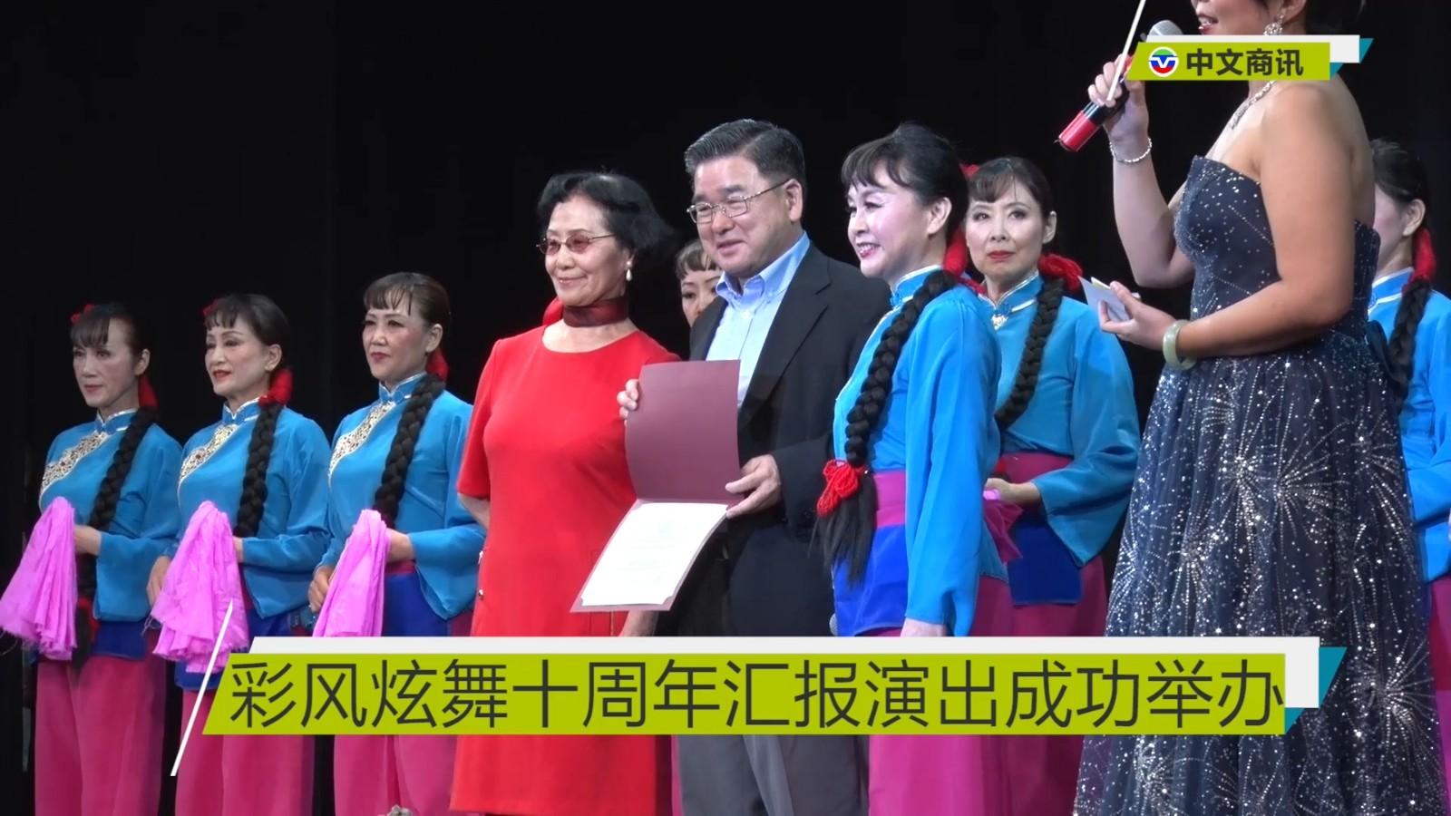 【视频】彩风炫舞十周年汇报演出成功举办