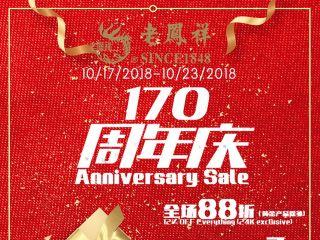【视频】纽约老凤祥举办170周年庆促销活动