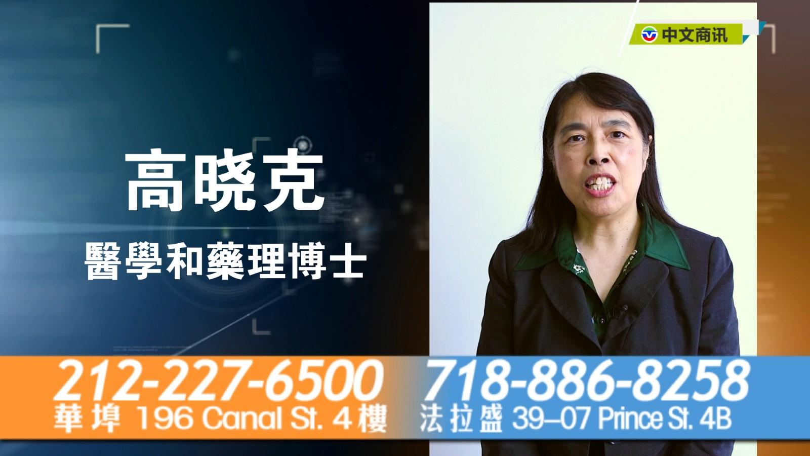 【视频】高晓克神经专科痛症中心推荐补品