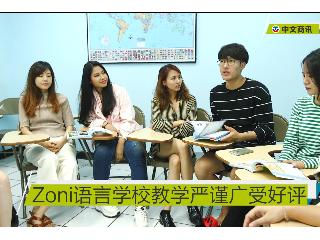 【视频】Zoni语言中心工作之余学英语 初至高级英文课程