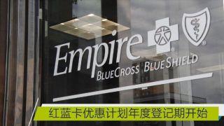 帝国蓝十字蓝盾健保推出红蓝卡申请登记一对一服务