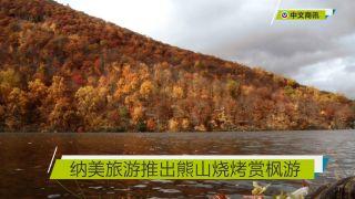 【视频】纳美旅游推出熊山烧烤赏枫游