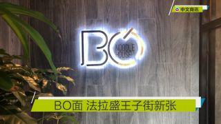 【视频】BO面法拉盛王子街新张