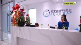 【视频】周文霞牙科中心法拉盛第二诊所开业