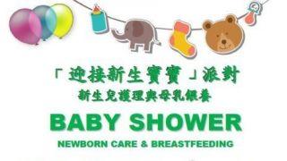 """王嘉廉社区医疗中心即将举办""""迎接新生宝宝""""派对"""