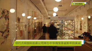 【视频】纽约贞观国际拍卖公司举办中华瑰宝圣诞新年拍卖会