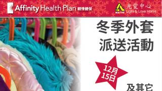 親情健保Affinity Health Plan 周六温情举办-冬衣保暖物品派送活动