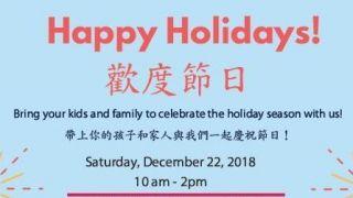 王嘉廉社区医疗中心与全家人一起欢度节日