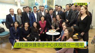 【视频】法拉盛快捷急诊中心庆祝成立一周年