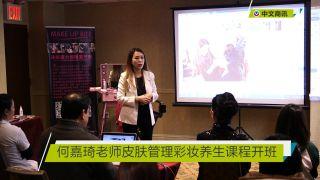 【视频】何嘉琦老师皮肤管理彩妆养生课程开班