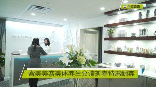【视频】睿美美容美体养生会馆新春特惠酬宾