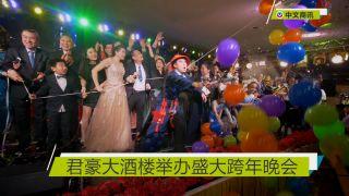 【视频】君豪大酒楼举办盛大跨年晚会