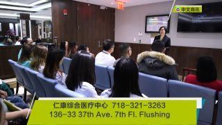 【视频】仁康综合医疗中心梁卫文医生专精家庭内科和妇女保健