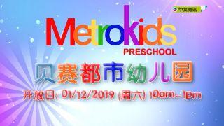 【视频】贝赛都市幼儿园周六举办开放日活动