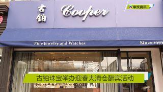 【视频】古铂珠宝举办迎春大清仓酬宾活动