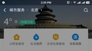 北京监狱系统能用支付宝给服刑人员存款了?支付宝官微:属实