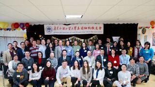 广东外语外贸大学纽约校友会举办新春聚会