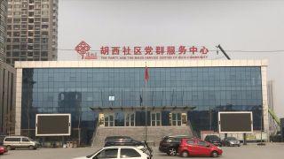 山东潍坊一社区花千万人民币建办公楼 使用1年即被拆