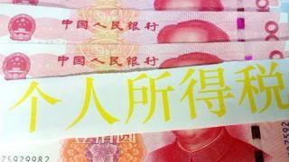 中国个税改革3个月减税约千亿人民币 7000多万人工薪不再缴税
