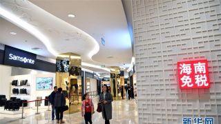 海南新增两家免税店开业在即
