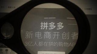 """拼多多回应漏洞""""资损200亿人民币""""系谣言 已修复并报警"""