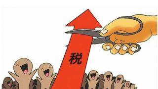 """中国多部门开年迅疾行动 更大规模减税""""全速开进"""""""