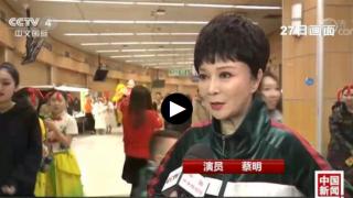 中国央视春晚二次带妆彩排 语言类节目紧扣民生热点