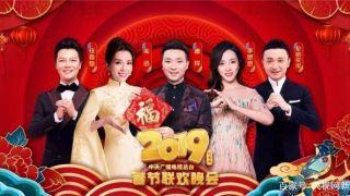 2019央视春晚主持人最全阵容公布