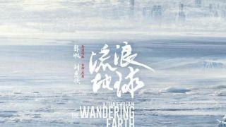 媒体:《流浪地球》证明中国可拍出世界级科幻大片
