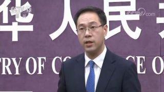 中国商务部:鼓励外商投资范围将进一步扩大